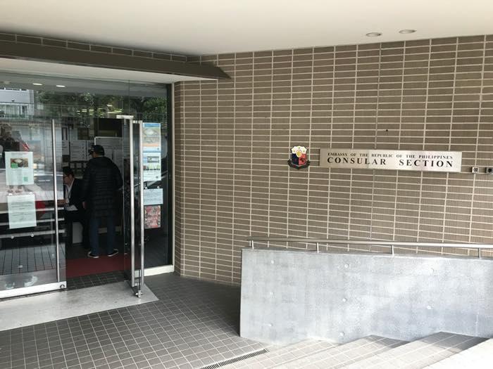 フィリピン大使館